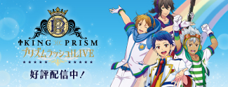 KING OF PRISM プリズムラッシュ!LIVE